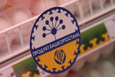 Конкурс «Лучшие товары Башкортостана-2019»