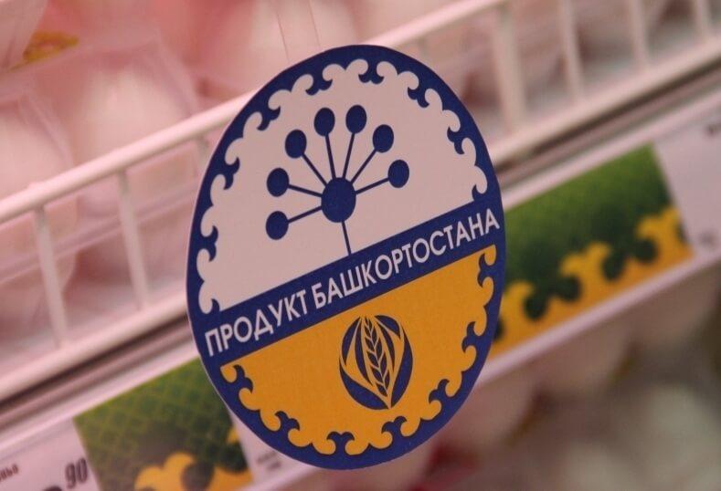 Лучшие товары Башкортостана