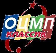 ОЦМП Классик