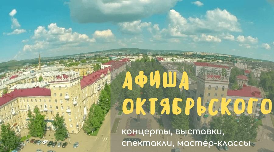 Афиша Октябрьский