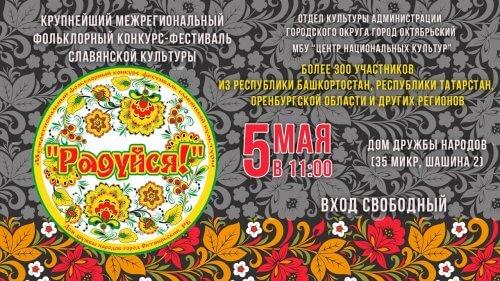 Конкурс Радуйся Октябрьский
