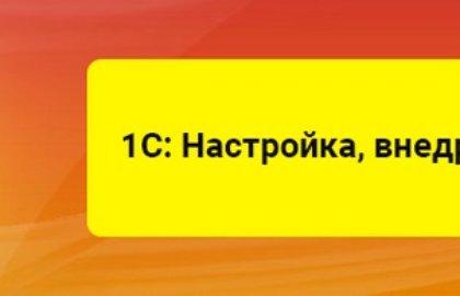 Услуги 1С в Октябрьском — Установка и обслуживание 1С