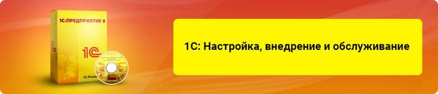 Услуги 1с в октябрьском Башкортостан