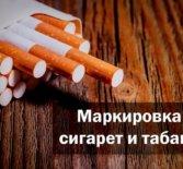 Нововведения в отношении табачной продукции в Октябрьском