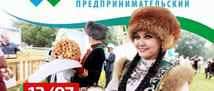 Предпринимательский сабантуй – 2019 в Первушино