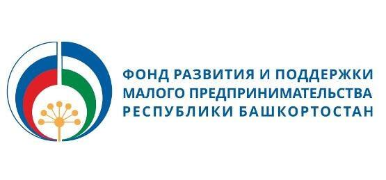 Фонд развития и поддержки малого предпринимательства Республики Башкортостан