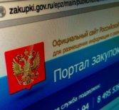 Круглый стол по вопросам привлечения участия СМП и СОНО в муниципальных закупках