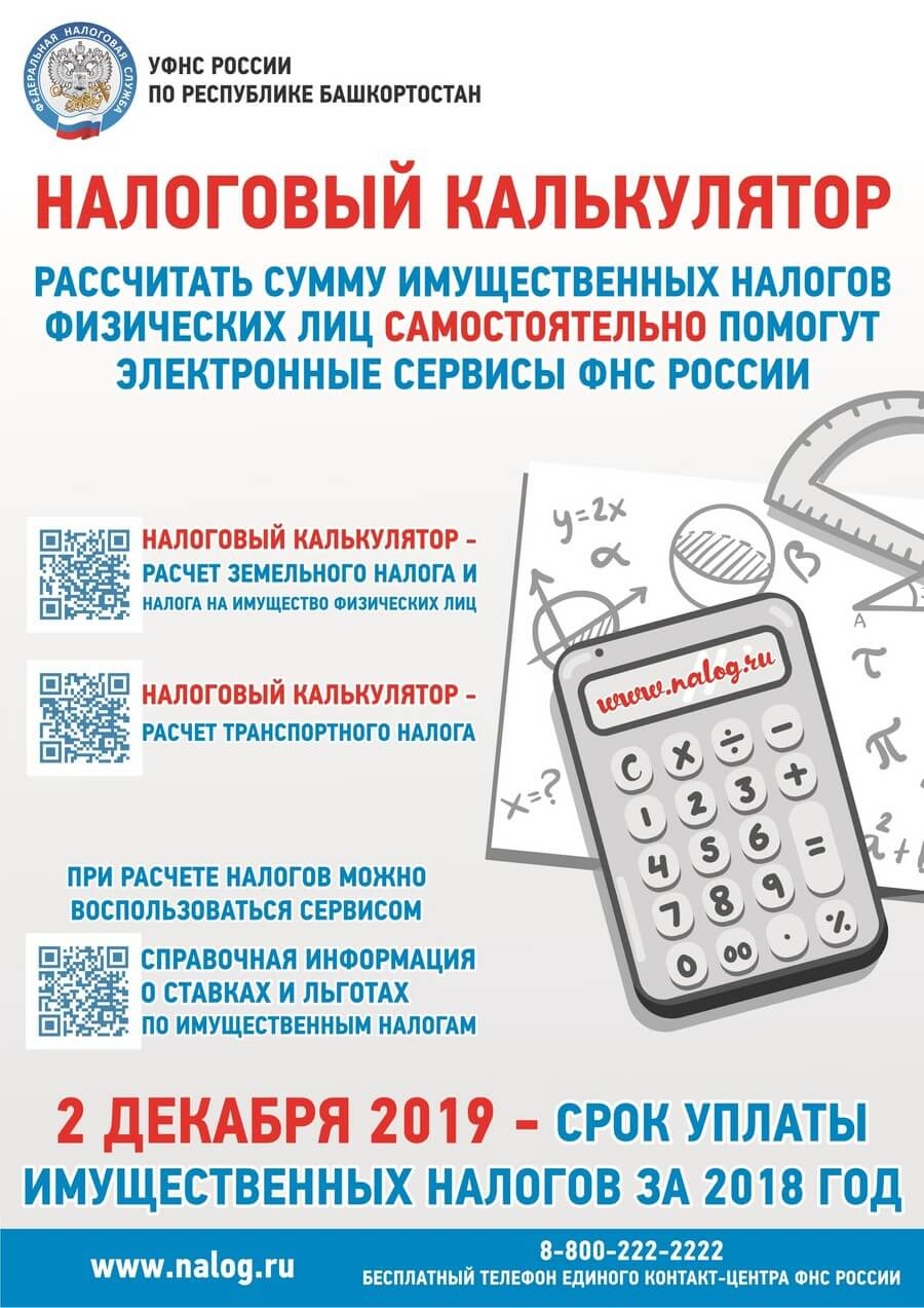 Калькулятор налог