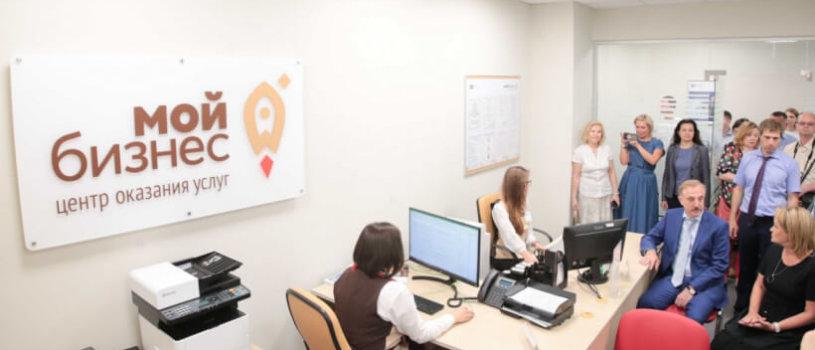 Центры «Мой бизнес» – виды государственной поддержки предпринимательства