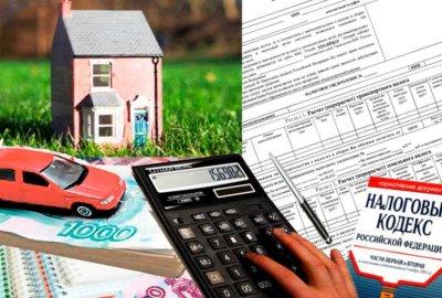 Всё, что нужно знать о льготах по имущественным налогам физических лиц