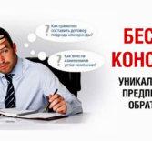 Предпринимателей и граждан республики приглашают на бесплатные консультации