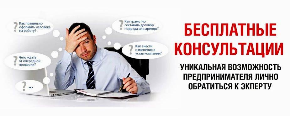 бесплатные консультации для предпринимателей