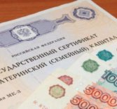 Федеральный закон о расширении программы материнского капитала