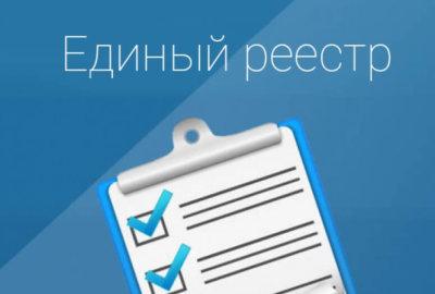 Формирование Единого реестра субъектов малого и среднего предпринимательства — Важно!