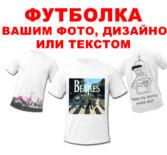 Печать на футболках в Октябрьском
