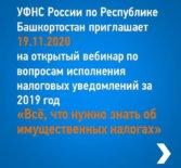 Вебинар от УФМС России по РБ по вопросам исполнения налоговых уведомлений за 2019 год