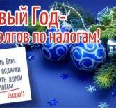 В Новый год без долгов по налогам