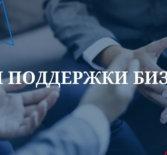 Поддержка бизнеса в Башкортостане в сфере кредитования за счет предоставления поручительств по кредитам и займам для субъектов малого и среднего предпринимательства