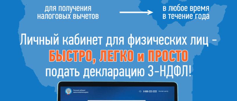 О представлении налоговой декларации по форме 3-НДФЛ