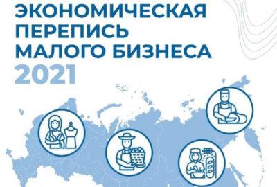 С 1 марта 2021 года на Едином портале государственных услуг начинается прием статистических отчетов в рамках Экономической переписи малого и среднего бизнеса за 2020 год (сплошного наблюдения) в упрощенном режиме