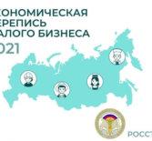 Экономическая перепись малого бизнеса до 1 мая 2021г